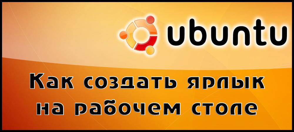 Создание ярлыка на рабочем столе в Ubuntu