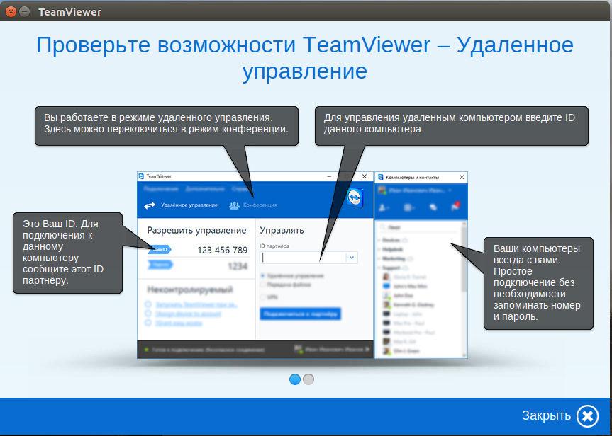 TeamViewer на Ubuntu
