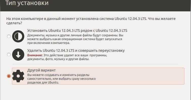 Тип установки Ubuntu