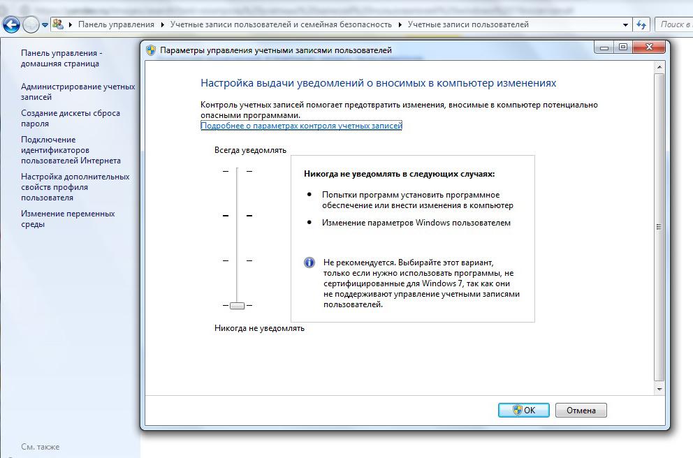 Изменение параметра «Настройка контроля учётных записей»