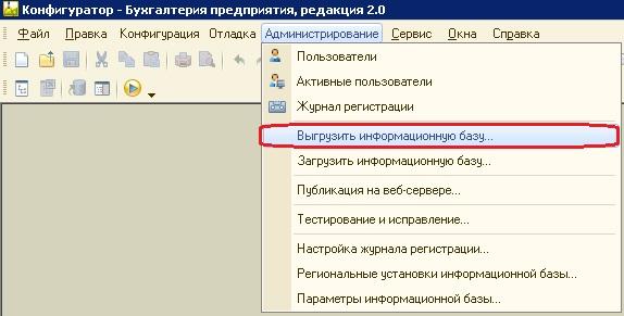 Выгрузка информационной базы в 1С