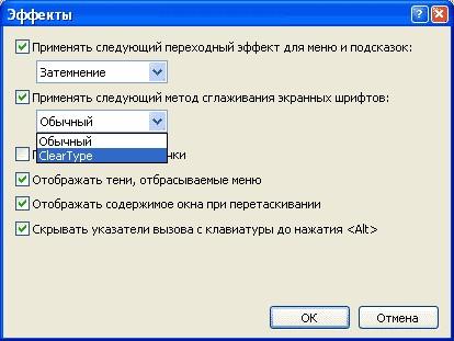 УстановкаClearType в Win XP