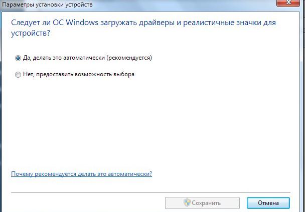 Включение разрешений Windows