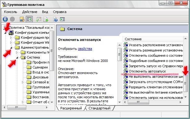 Включение автозапуска флешки в Windows XP