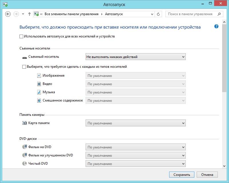 Включение автозапуска флешки в Windows 8