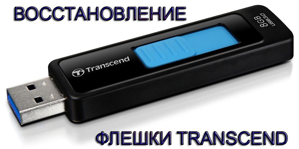Восстановление флешки Transcend