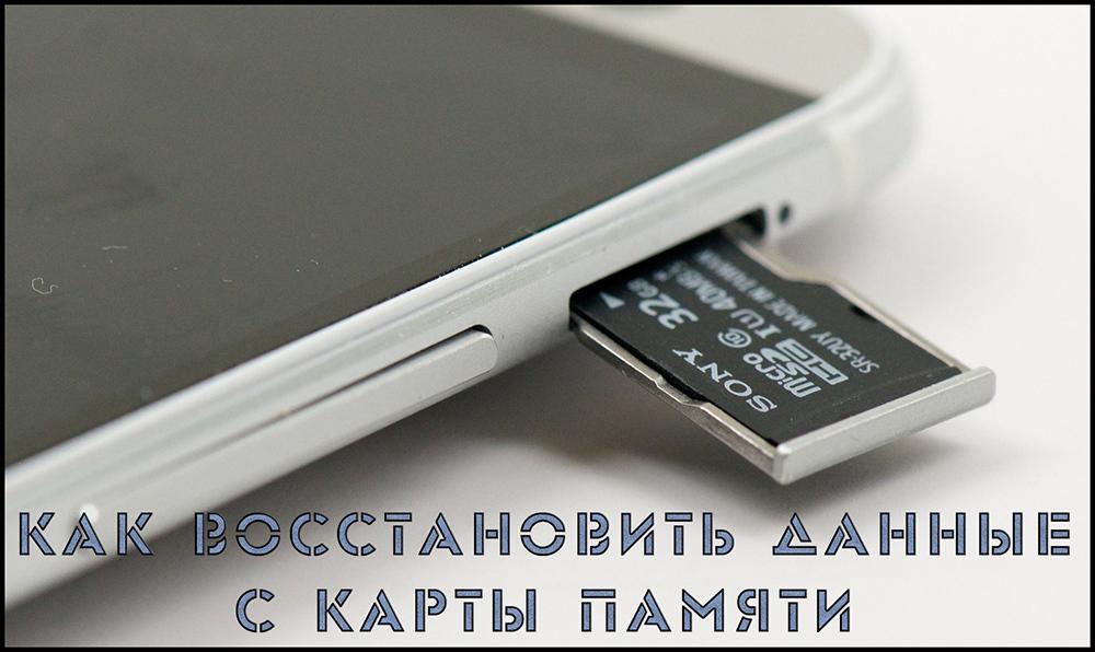 Как восстановить утраченные файлы с карты памяти смартфона