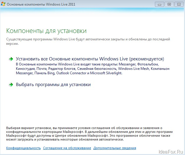 Процесс установки Windows Live