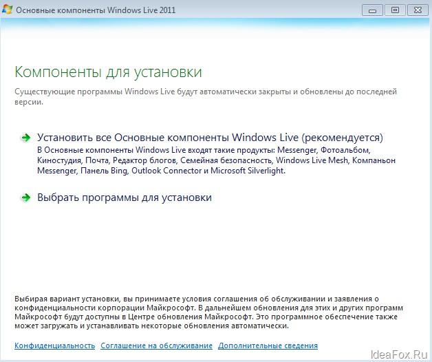 Процесс установки Windows Live