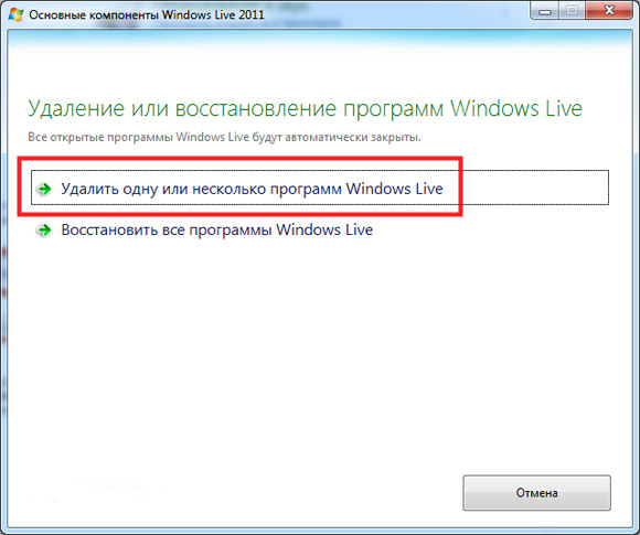 Процесс удаления Windows Live