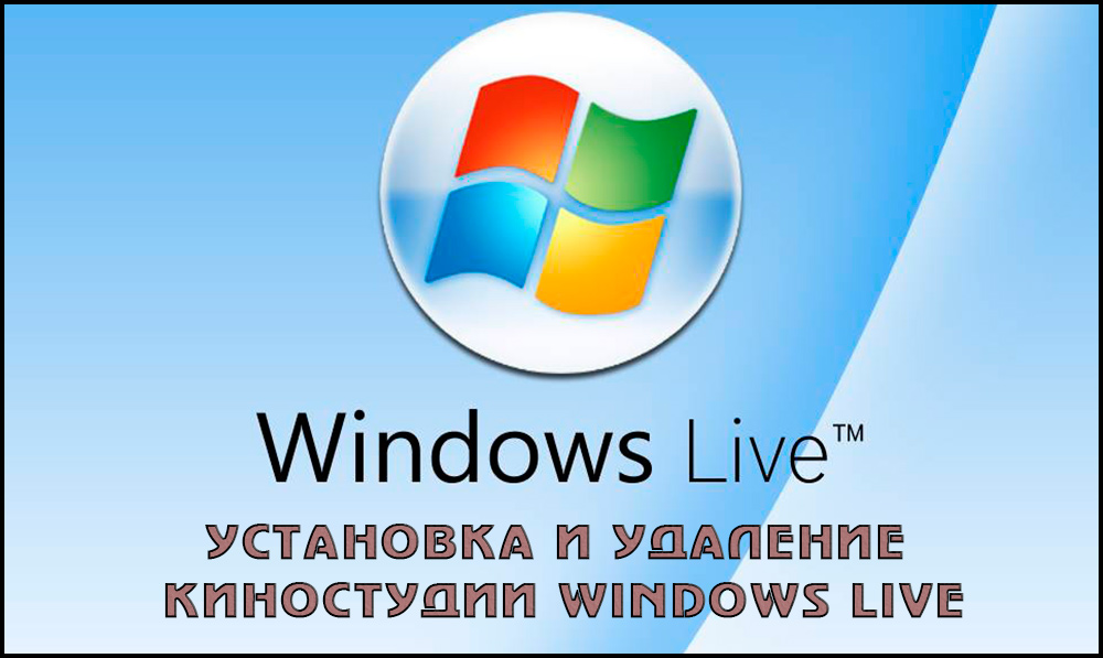 Установка и удаление киностудии Windows Live