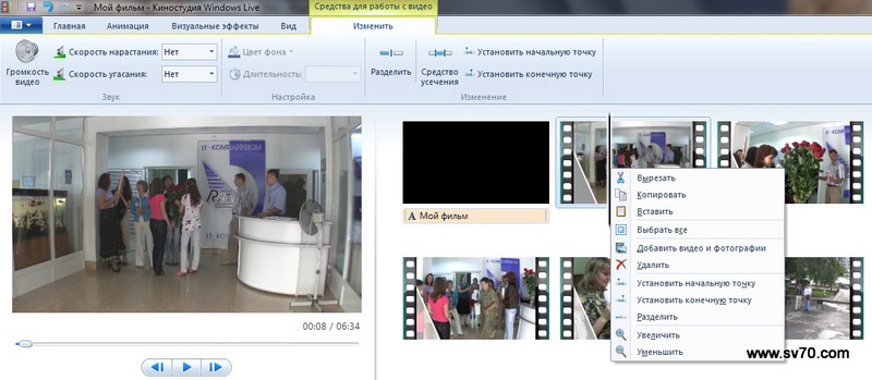 Меню Правка Windows live