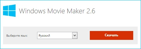 Установка Windows Movie Maker с сайта Microsoft