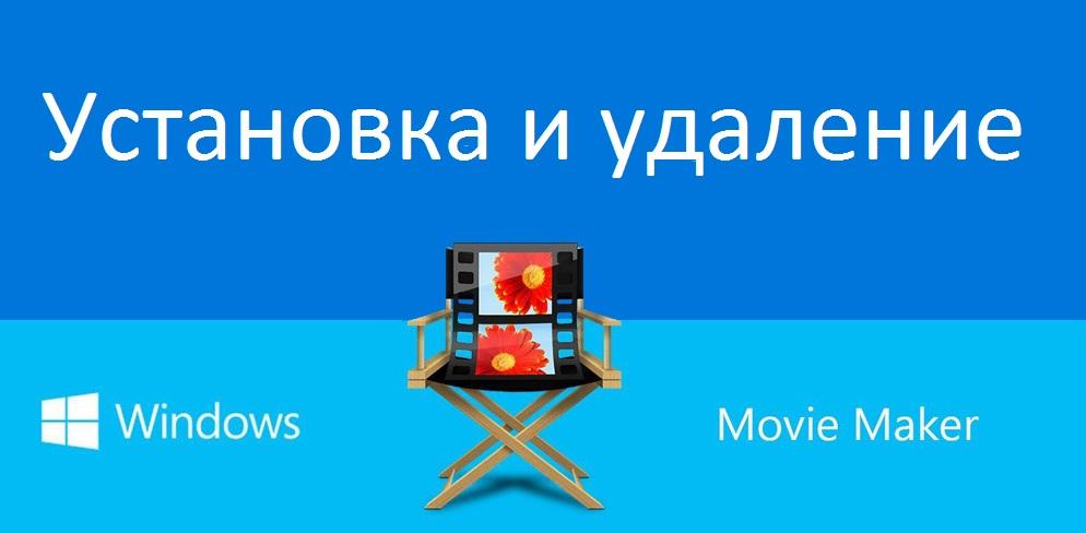 Установка и удаление Windows Movie Maker
