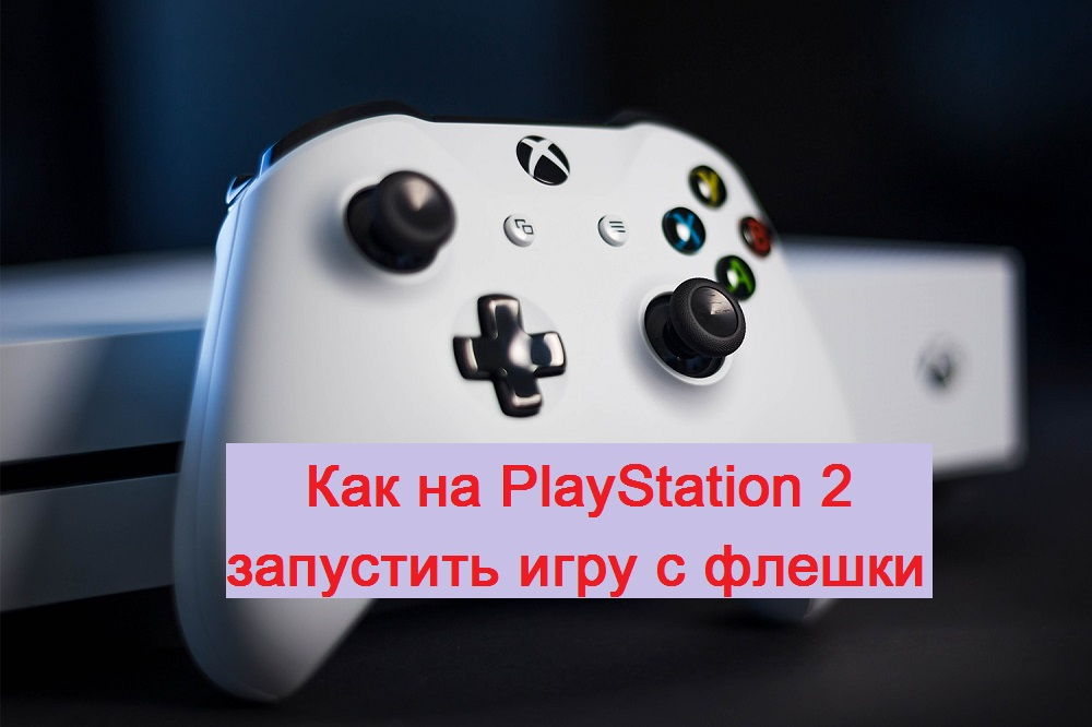Приставка PlayStation 2