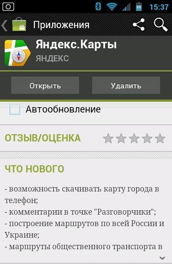Яндекс.Карты на Android