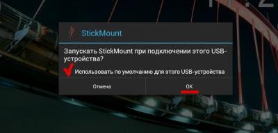 Запуск подключения в StickMount