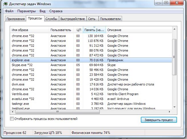 Завершить процесс Explorer.exe