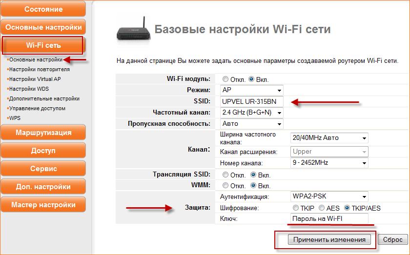 Параметры Wi-Fi в Urvel
