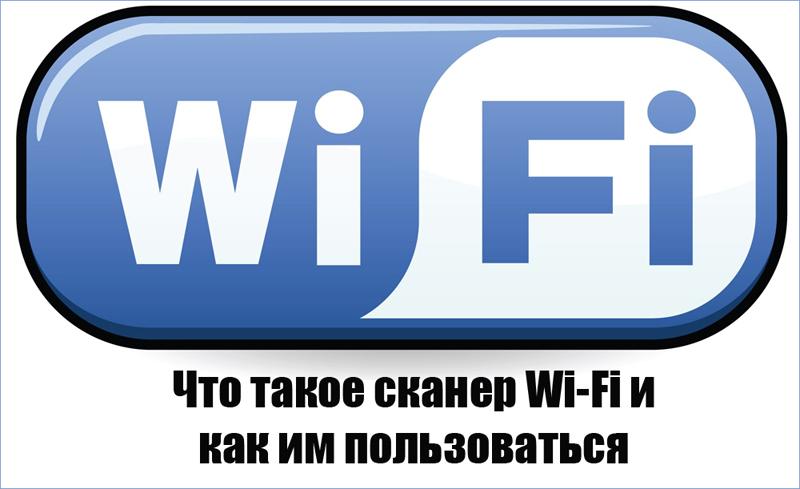 Что такое сканер Wi-Fi и как им пользоваться