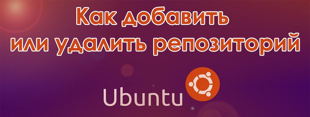 Добавить удалить репозиторий Ubuntu