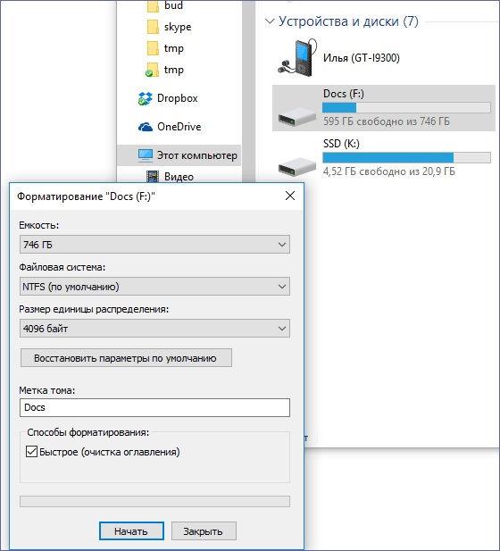 Форматирование через Мой компьютер