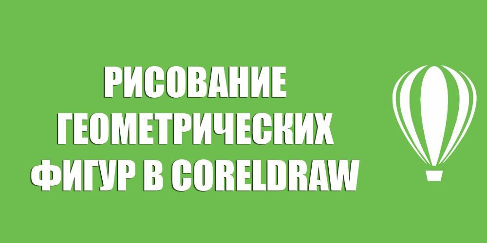 Рисование геометрических фигур в CorelDRAW