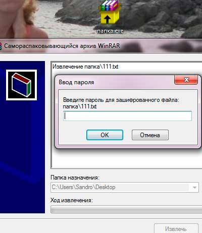 Извлечение зашифрованного файла