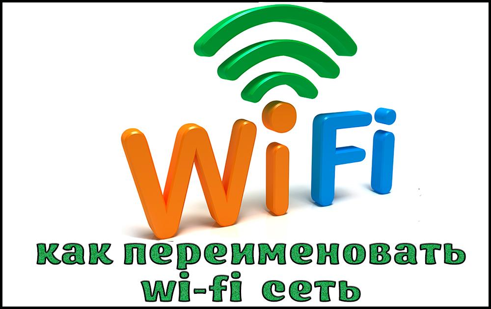 Как переименовывать сеть Wi-Fi