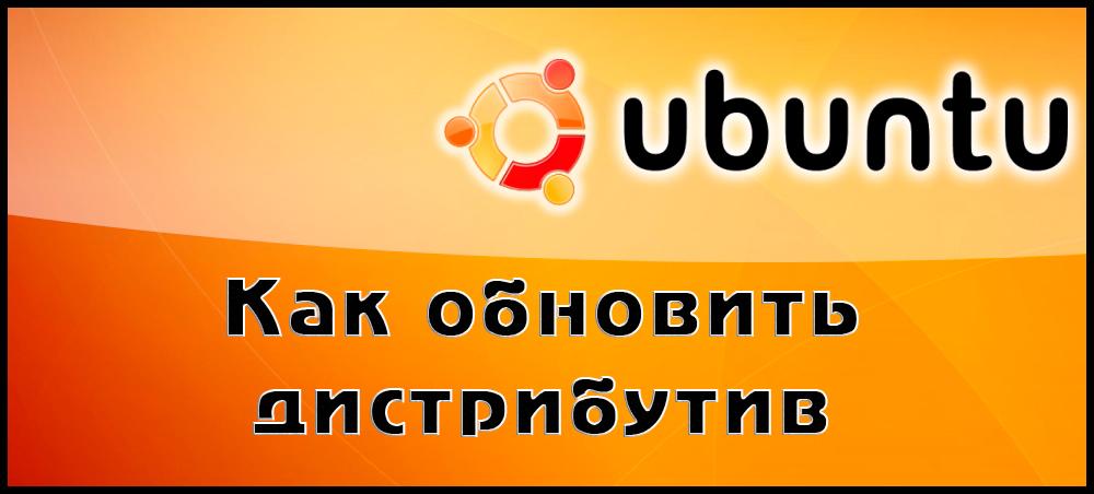 Обновление дистрибутива Убунту