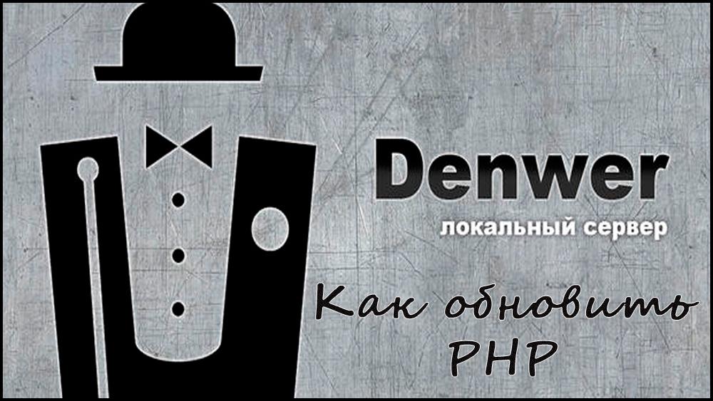 Установка новой версии php