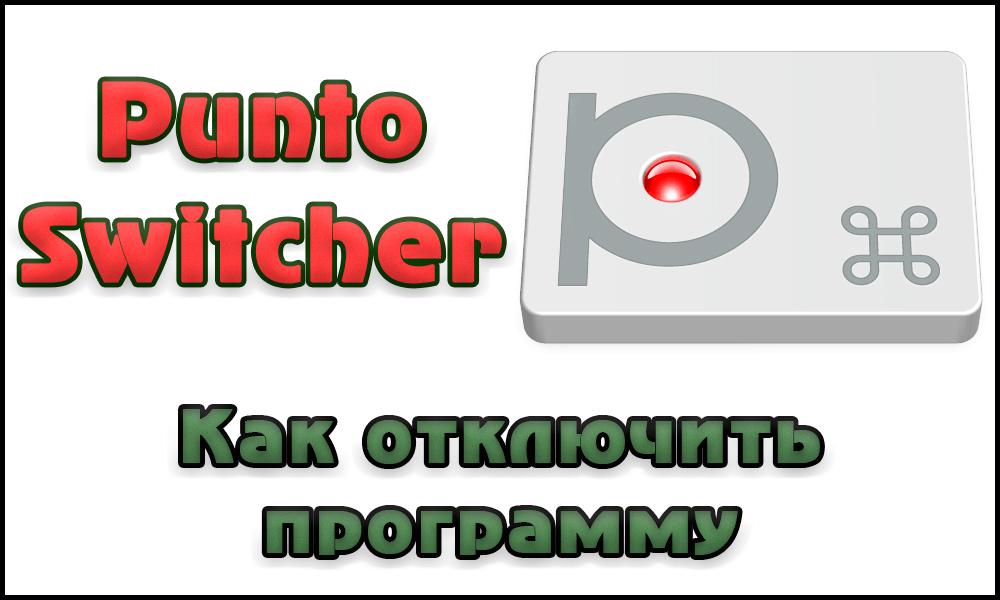 ОтключениеPunto Switcher