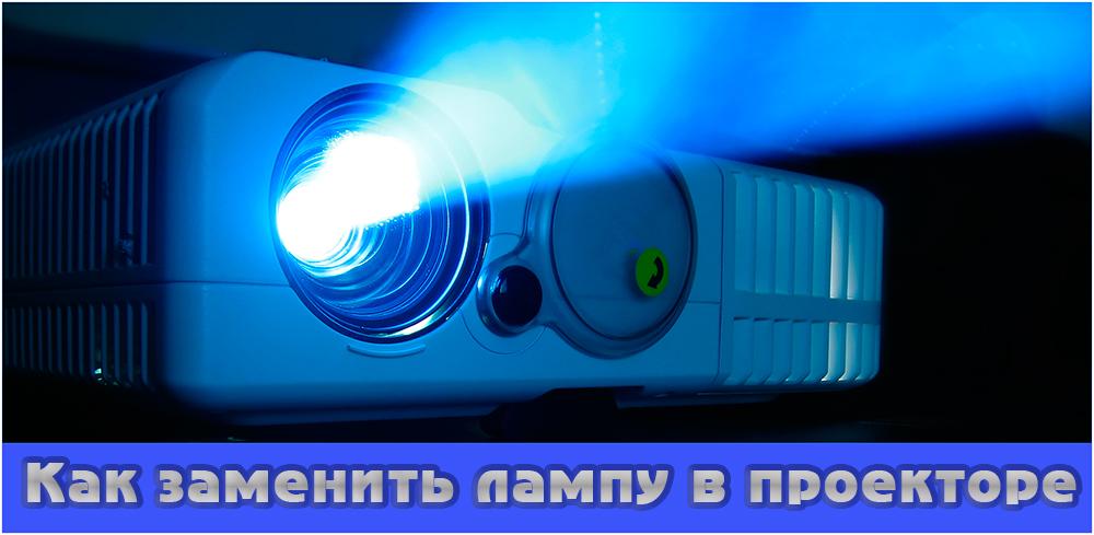 Как проверяется лампочка в проекторе