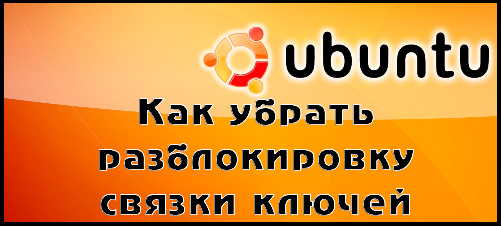 Как отключить связку ключей Ubuntu