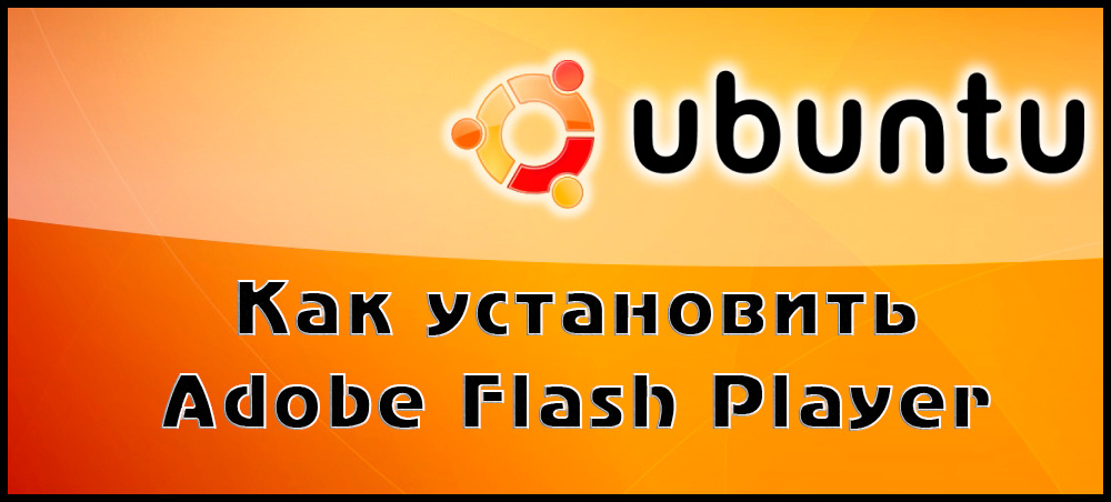 Установка Adobe Flash Player