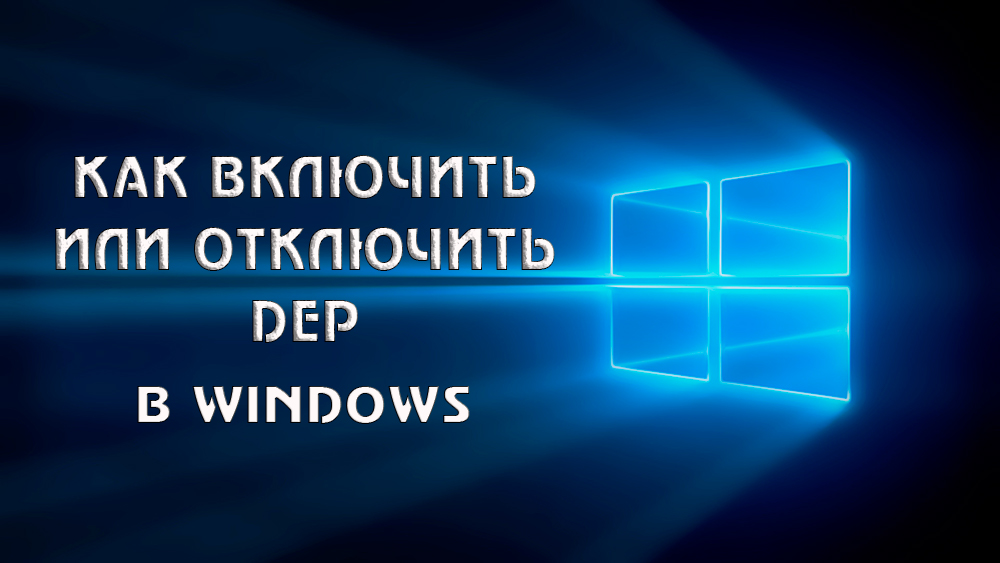 Использование DEP в Windows