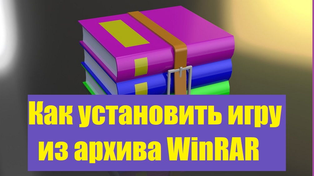 Игра из WinRAR