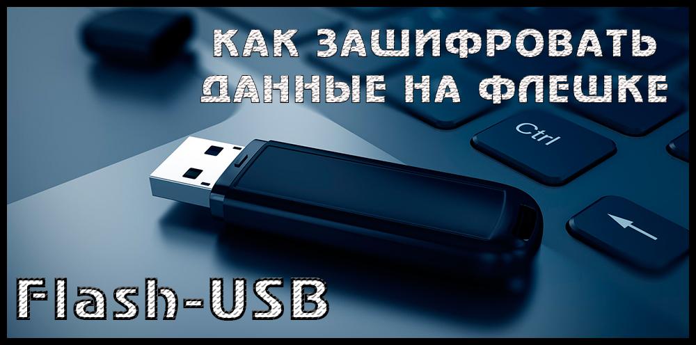 Как шифровать файлы на flash-накопителе