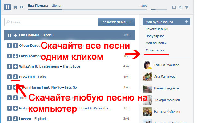 Скачать Ютуб видео, музыку с ВКонтакте и Одноклассников ...