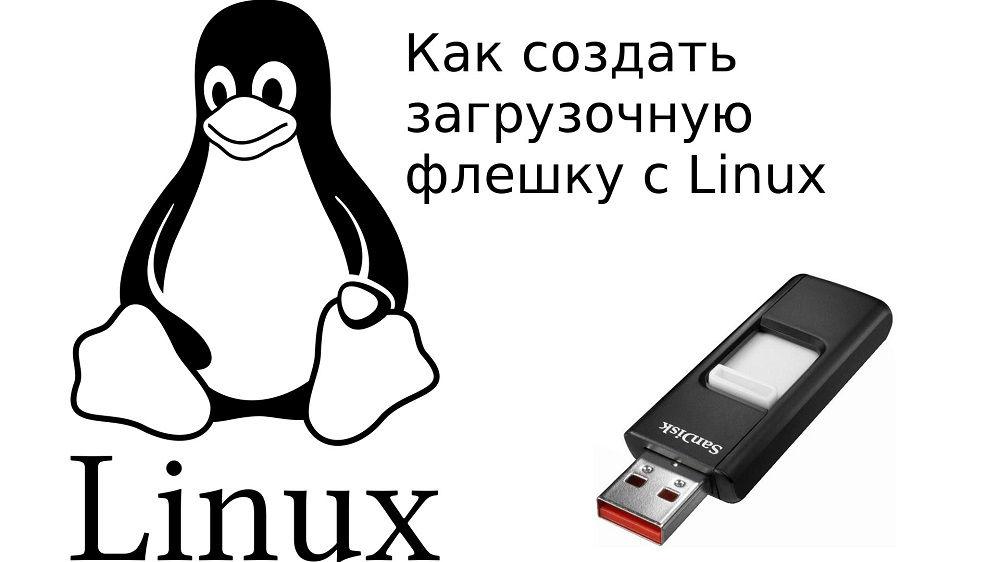 Linux и флешка