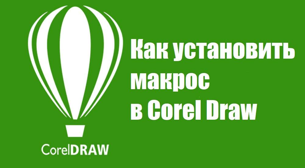 Макрос в CorelDraw
