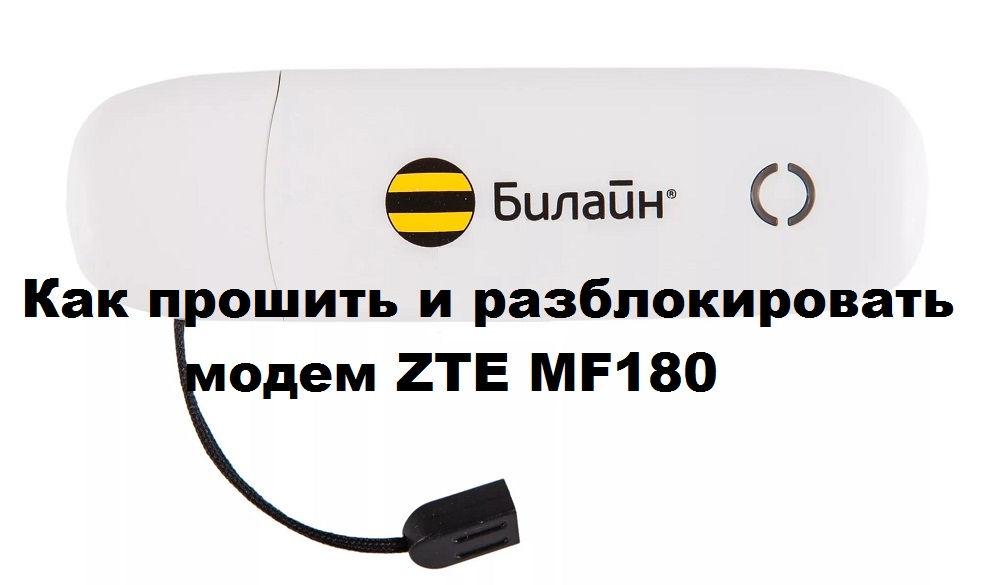 Модем ZTE MF180
