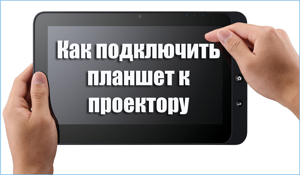 Как подключить планшет к проектору