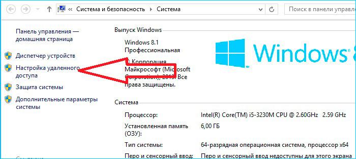 Настройка удаленного доступа в Windows