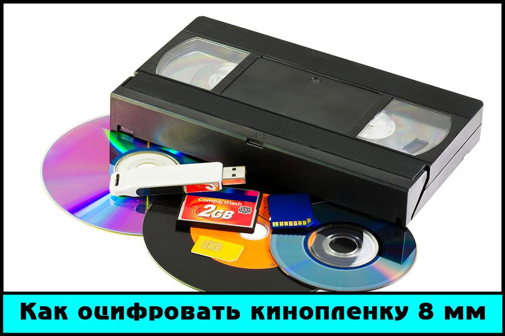 Оцифровка видеокассет в домашних условиях 25