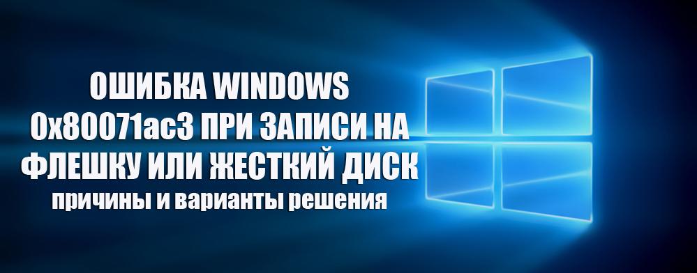 Ошибка Windows 0x80071ac3 при записи на флешку или жёсткий диск: причины и варианты решения