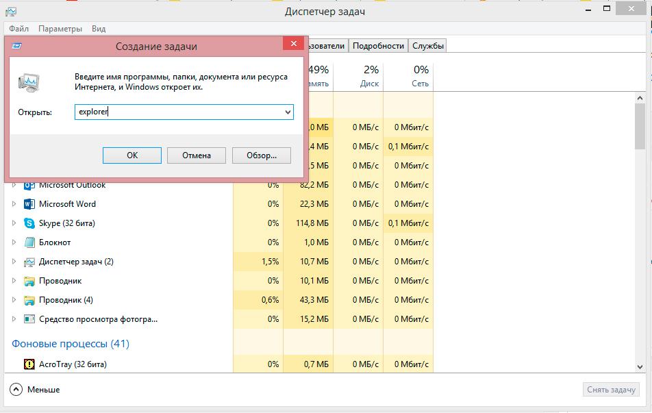 Перезапуск проводника Windows