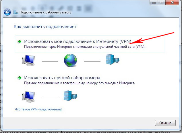 «Использовать моё подключение к интернету (VPN)»