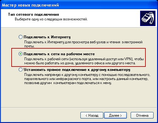 Настройка в Windows XP