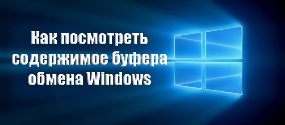 Как посмотреть содержимое буфера обмена Windows